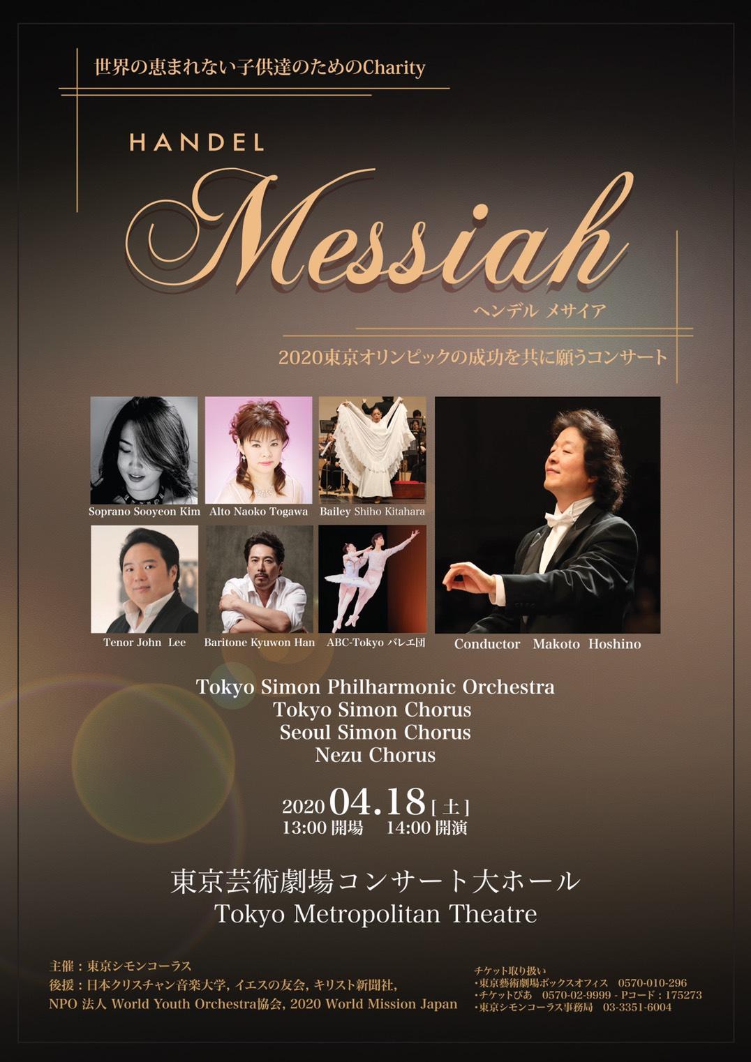 これからの演奏会  2020.04.18 Messiah  〜世界の恵まれないこどもたちのために〜