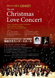 ����������̺� CHARITY��the 5th CHRISTMAS��LOVE��CONCERT